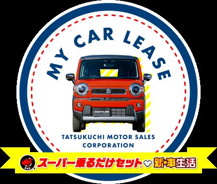 マイカーリースの「スーパー乗るだけセット新☆車生活」