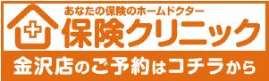 TM金沢・保険事業部