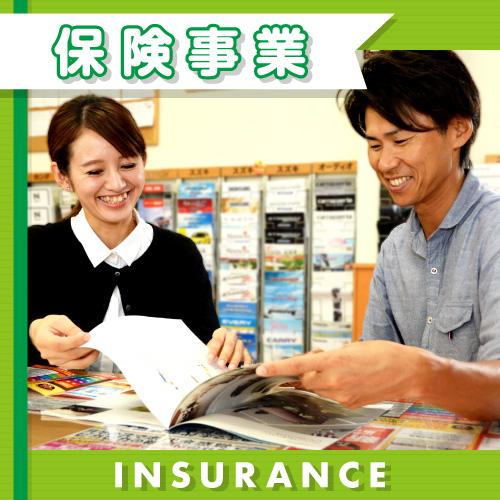 保険の事なら、ぜひ辰口自動車販売の保険事業部にお任せください!