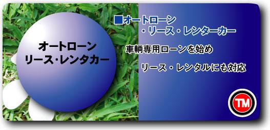 TM事業 オートローン・リース・レンタカー