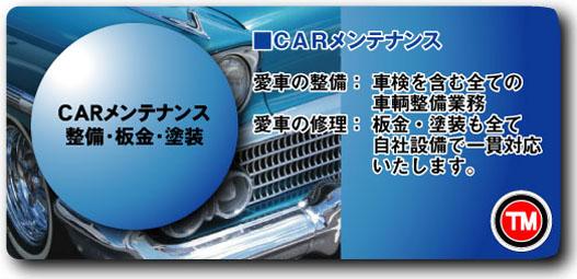 TM事業 CARメンテナンス・板金・整備・塗装