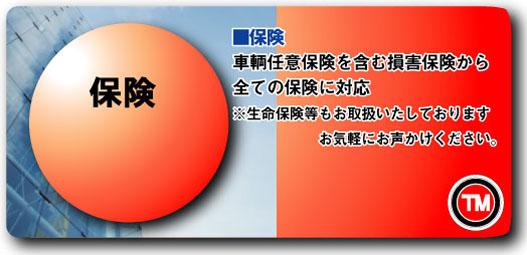 TM事業 保険