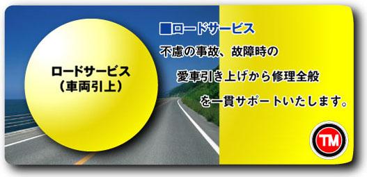 TM事業 ロードサービス