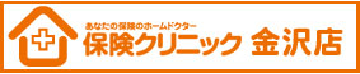 保険クリニック金沢店