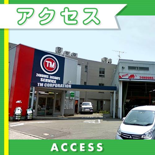 辰口自動車販売の各店舗についてはこちらからお入りください!