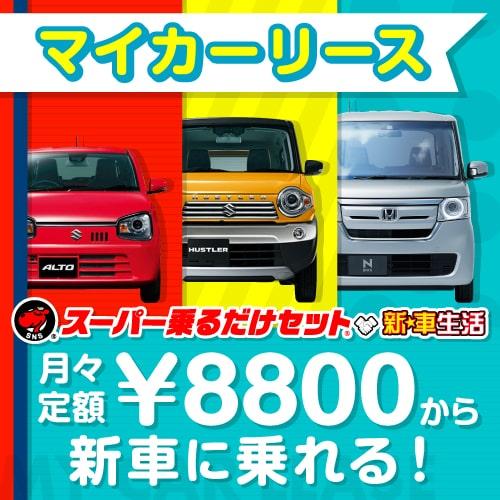 頭金0円!月々定額で新車に乗れる「スーパー乗るだけセット新☆車生活」