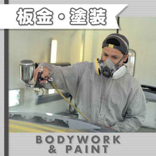 お車の板金修理、塗装施工なら辰口自動車販売にお任せください!