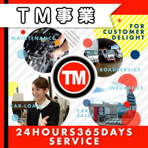24時間365日【ALLWAYS】お客様の安心と安全をお届けします!